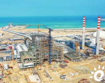 世界第一个能实现双燃料满负荷供电电站建设取得重大突破 <em>哈电集团</em>海外承建项目在迪拜...