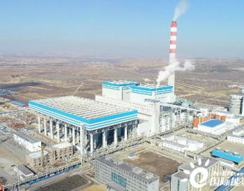 中国能建安徽电建一公司承建中煤山西平朔电厂1号机组并网发电