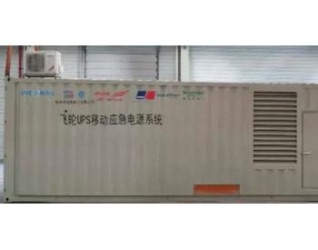 飞轮UPS移动应急电源系统通过国家电网验收