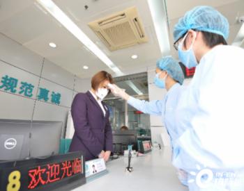 国网天津市电力公司:确保生产经营工作平稳有序