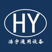 郑州浩宇机械设备有限公司