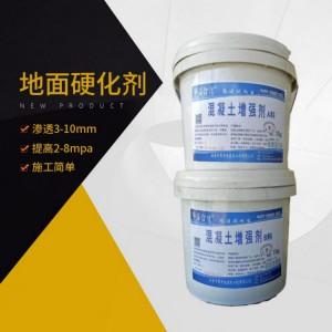 水泥混凝土地面硬化剂