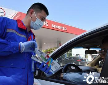 """中国石化""""一键加油""""用户突破700万"""