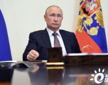 <em>普京</em>提议通过不涉天然气条款的欧亚经济联盟发展战略
