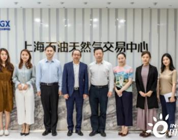 美国维吉公司与上海石油天然气交易中心深化国际资源合作