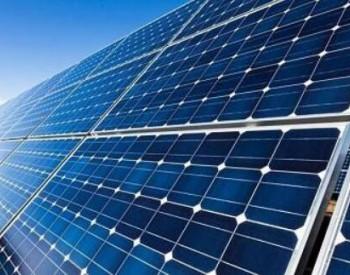 缅甸电力能源部启动30个太阳能发电项目招标工作