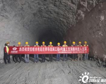 <em>拉哇水电站</em>右岸导流洞工程4号施工支洞提前半月掘进至主洞