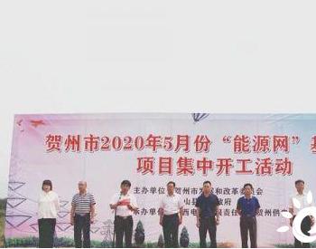 """广西贺州市举行""""能源网""""基础设施项目集中开工仪"""