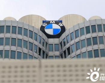 宝马今年计划减排20%欧洲<em>车</em>企或因<em>碳排放</em>被罚款2640亿