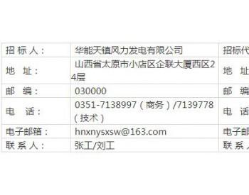 招标 | 华能山西天镇武家山风电场安全稳定控制系统采购设备采购招标
