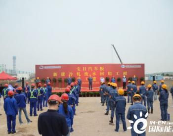 中国五冶宝日汽车板新建冷轧废水回用工程举行开工