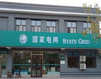 投资约366万元!河北武邑县供电所建设项目来了!