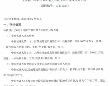 中标|<em>上海</em>图书馆东馆太阳能<em>光伏</em>发电系统中标候选人公示