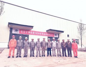 中國化學工程:就業幫扶華池縣取得新成果