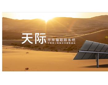 """""""疫""""诺千金!中信博成功保障阿曼575MW项目跟踪产品交付及现场支持"""