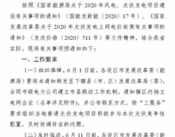 杭州市萧山区人民政府:2020年<em>普通光伏发电</em>国家补贴竞争性配置工作