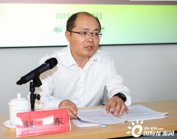 赵东不再担任中国石化集团总会计师