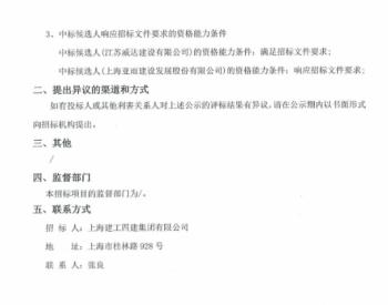 中标|上海图书馆东馆<em>太阳能光伏</em>发电<em>系统</em>中标候选人公示