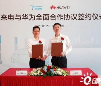 华为携手特来电,共同开创智能充电产业未来