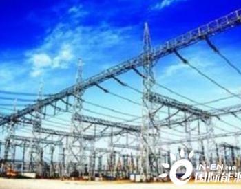 """""""新基建""""带来新机遇 电网企业需走出特色发展之路"""