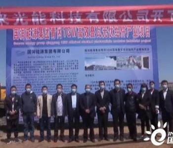 全新GW级叠瓦组件项目:总投资15亿元,黑龙江未来光能1GW高效叠瓦组件产业项目开工