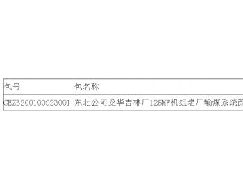 中标 | 东北公司龙华吉林热电厂125MW机组老厂<em>输煤系统</em>改造中标结果公告
