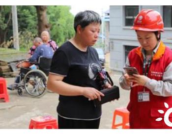 国网湖南永州供电公司:关注农村安全用电 彰显<em>企业社会责任</em>