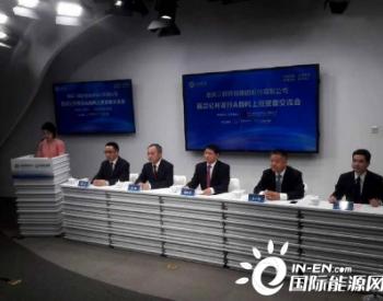 重庆今年首只新股来了!三峰环境IPO网上路演