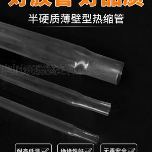 耐高温175度超簿PVDF耐腐蚀热缩管