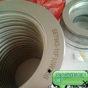 株洲EET983-10F10W25B川润齿轮箱风电滤芯规格
