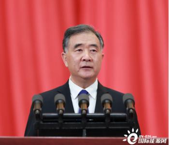 全国政协主席汪洋代表政协第十三届全国委员会常务委员会作工作报告