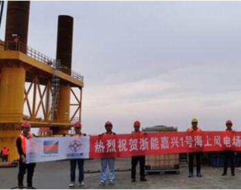 浙江省首根风机单桩在浙能嘉兴1号海上风电项目完成施工