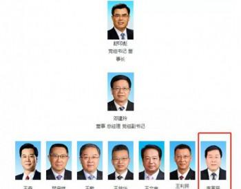 华能集团新增一位副总经理!