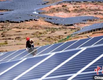 国际能源网-光伏每日报,众览光伏天下事!【2020年5月21日】