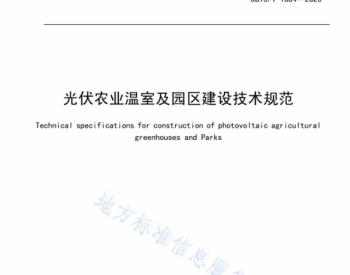《<em>光伏农业温室</em>及园区建设技术规范》内蒙古自治区地方标准发布
