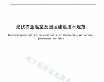《<em>光伏</em>农业温室及园区建设技术规范》<em>内蒙古</em>自治区地方标准发布