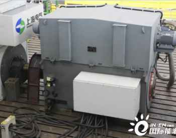 上海电气5MW级鼠笼型风力<em>发电</em>机研制成功