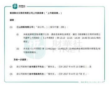 前高管遭<em>港交所</em>谴责,江山控股转型光伏路途坎坷