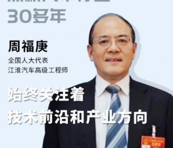 江淮汽车周福庚:引导地方支持<em>新能源</em>产业发展【两会声音】
