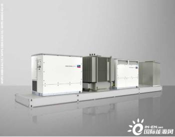 独家翻译|400MW!SMA将为澳大利亚最大光伏项目供应<em>逆变器</em>