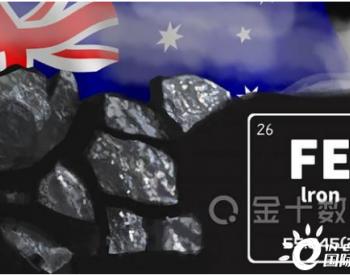 又一家,澳巨头首次与中企完成<em>铁矿石</em>人民币结算!盼加大对华出口