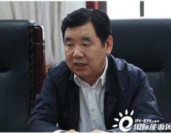 陕西<em>延长石油集团</em>副总经理袁海科被查