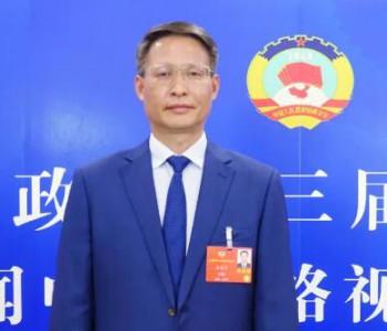 全国政协委员陈修言:补强华中电网支撑全国联网
