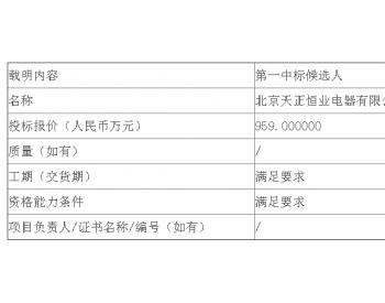 中标|<em>科环集团</em>国电龙源电气有限公司2020年变流器生产用料框架框架断路器公开招标中标...