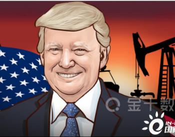 美国决定减少石油<em>天然气</em>税费!中国的石油需求恢复年初水平
