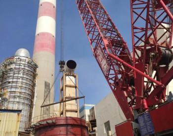 榆能化热动力站1#脱硫塔改造<em>项目</em>进入安装阶段