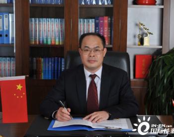 李永林:加快促进氢能与燃料电池产业可持续发展