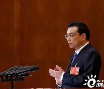 2020两会李克强总理提出 <em>建</em>充电桩 推广新能源车【两会声音】