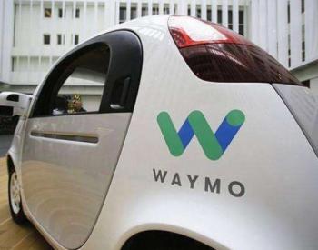 <em>自动驾驶</em>公司Waymo首席安全官离职 仍担任顾问