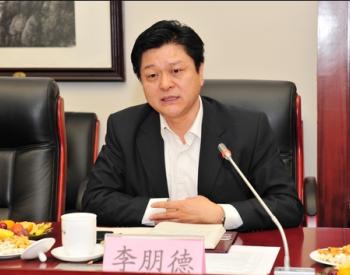 李朋德委员:向深地进军 加快清洁能源科技攻关